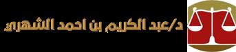 Dr. Abdul Karim Bin Ahmed Al Shehri Law Firm Group