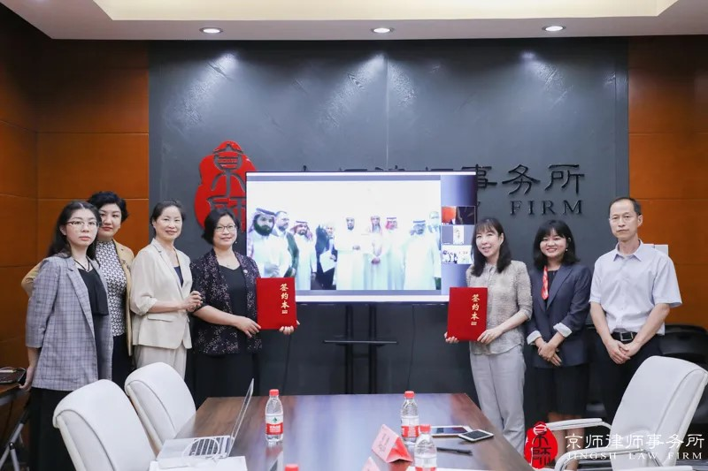 Dr. Abdul Karim bin Ahmed Al Shehri Advocacy and Commercial Arbitration Group is pleased to announce the signing of an international cooperation agreement with the famous Chinese law firm Jingsh Law Firm