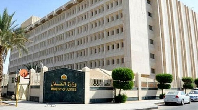 Saudi Ministry of Justice publishes digital guide to property  e-conveyance service